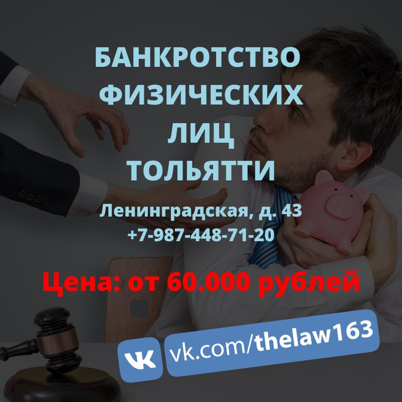 Банкротство Физических лиц | Юрист | Адвокат Тольятти Дорошок Никита Юрьевич