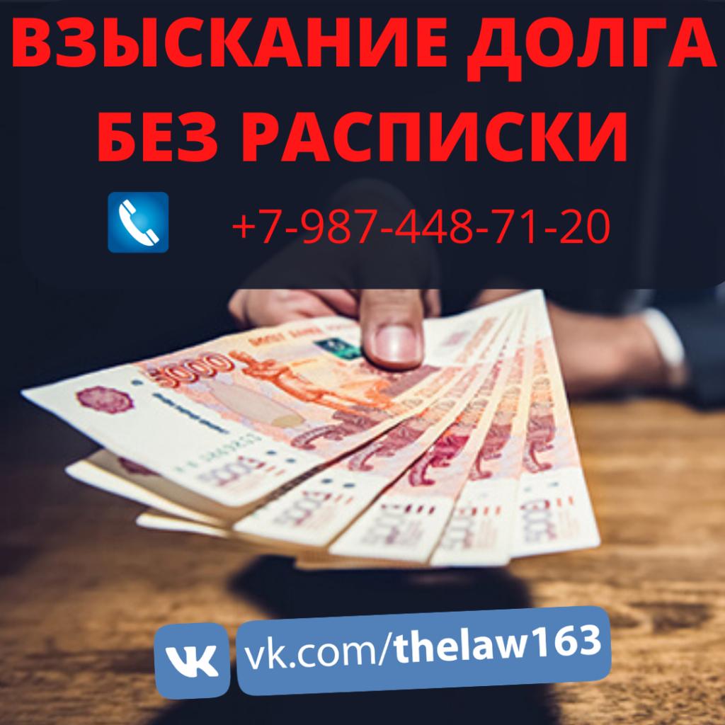 Взыскание долга без расписки | Юрист | Адвокат Тольятти Дорошок Никита Юрьевич
