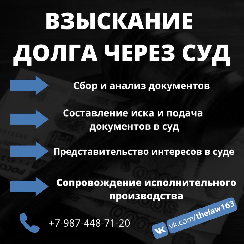 Взыскание долга через суд | Юрист | Адвокат Тольятти Дорошок Никита Юрьевич