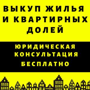 Выкуп долей Тольятти