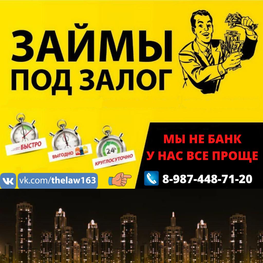 Деньги под залог Тольятти
