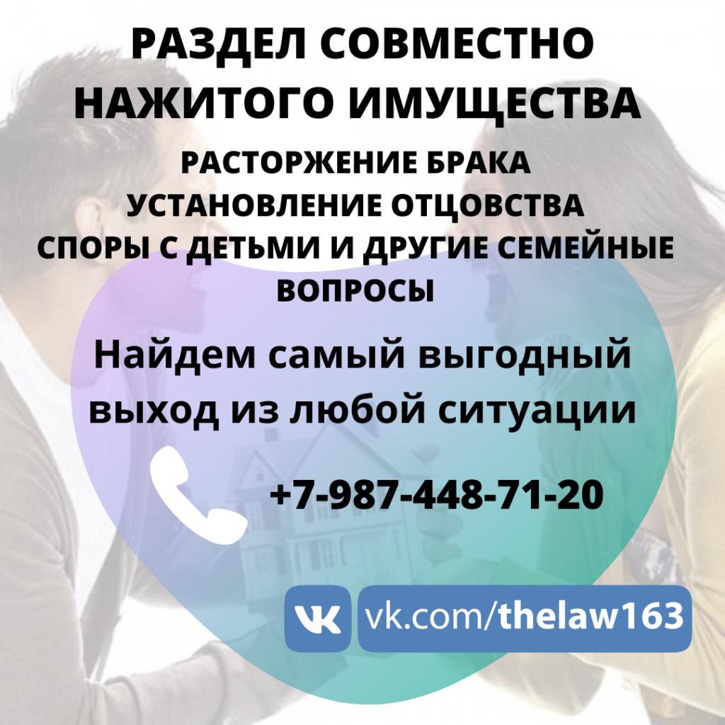 Раздел совместно нажитого имущества | Юрист | Адвокат Тольятти Дорошок Никита Юрьевич