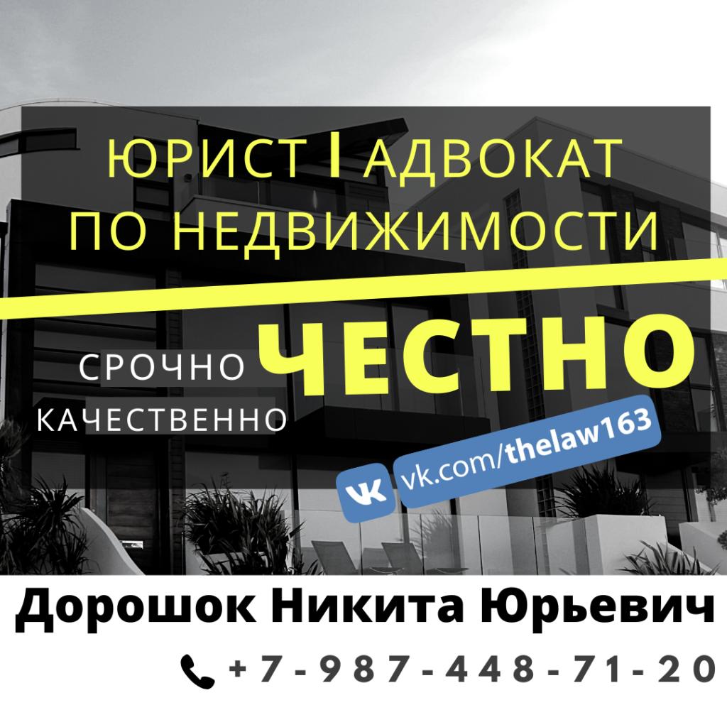 Юрист   Адвокат по недвижимости Тольятти
