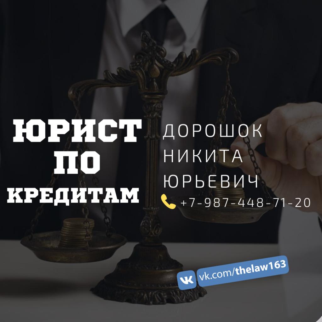 Юрист по кредитам Дорошок Никита Юрьевич   г. Тольятти