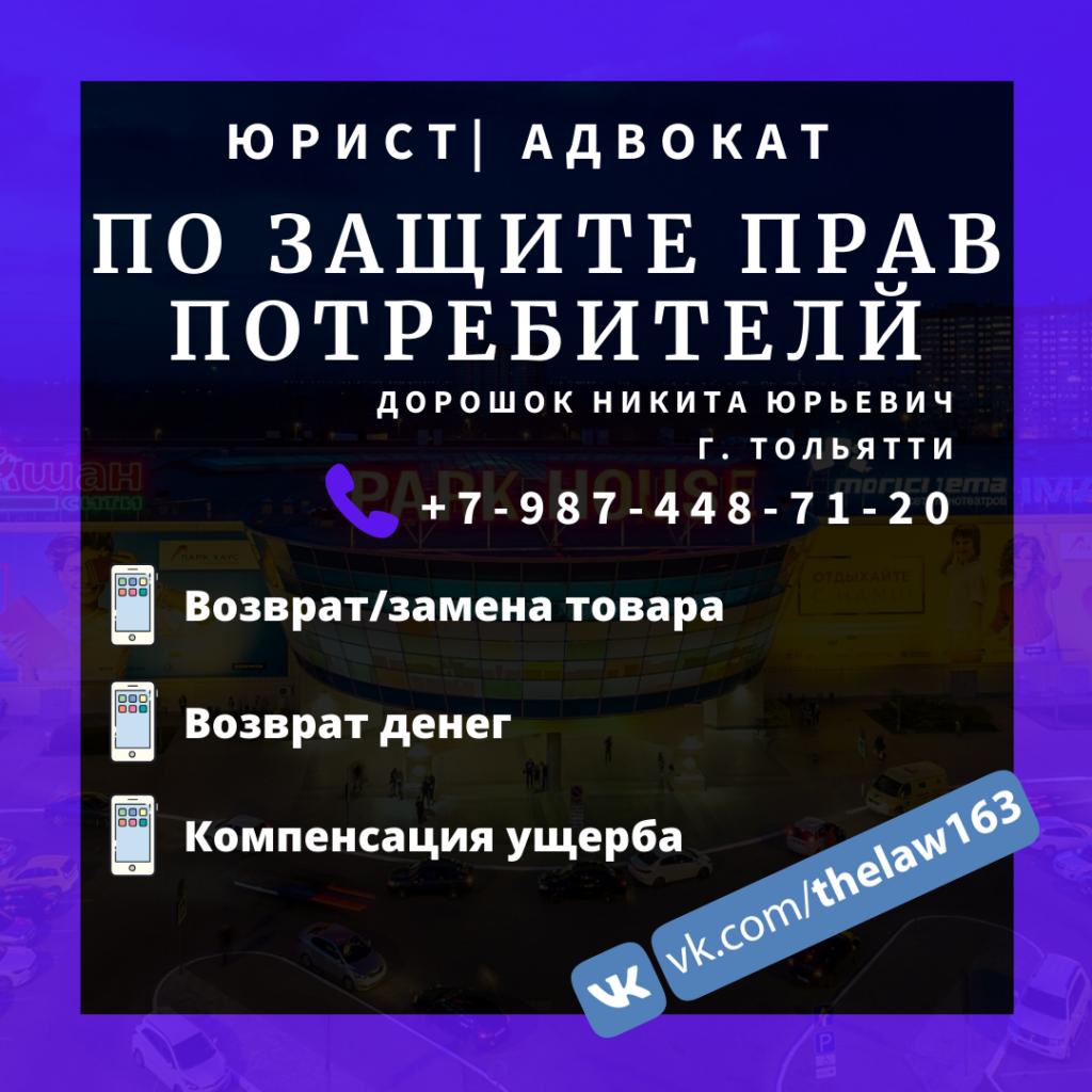 Юрист   Адвокат Тольятти по защите прав потребителей Дорошок Никита Юрьевич